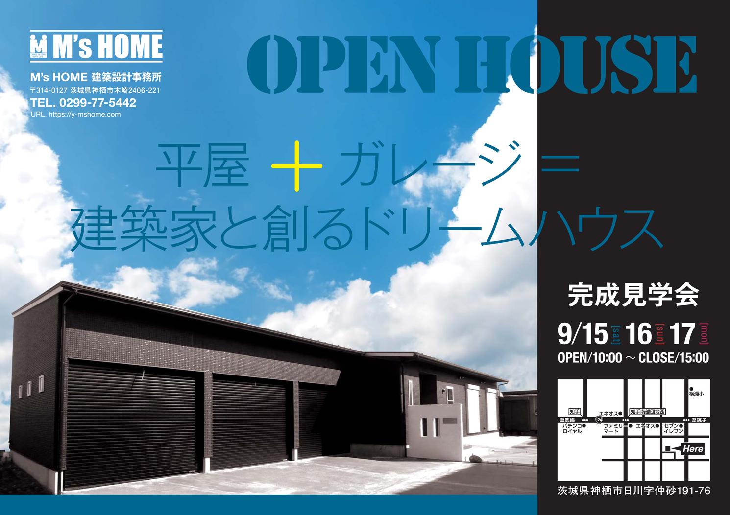 神栖市平屋+ガレージ=建築家と創るドリームハウス